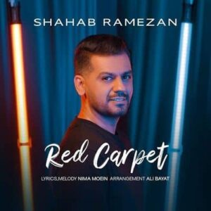 متن آهنگ فرش قرمز شهاب رمضان 300x300 - متن آهنگ فرش قرمز شهاب رمضان