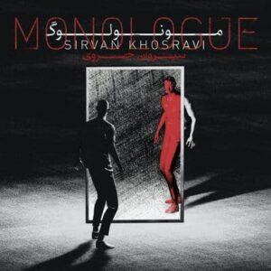 متن آلبوم مونولوگ سیروان خسروی 300x300 - متن آهنگ من مقصرم سیروان خسروی