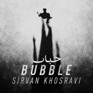 متن آهنگ حباب سیروان خسروی 300x300 - متن آهنگ حباب سیروان خسروی