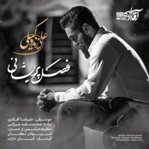 متن آهنگ فصل پریشانی علی زند وکیلی 300x300 - متن آهنگ فصل پریشانی علی زند وکیلی