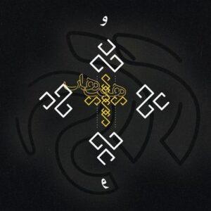 متن آلبوم هیپهاپوانرژی حامد اسلش 300x300 - متن آلبوم هیپهاپوانرژی حامد اسلش