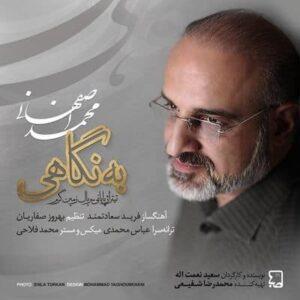 متن آهنگ به نگاهی محمد اصفهانی
