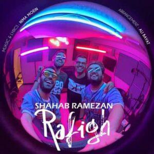 متن آهنگ رفیق شهاب رمضان 300x300 - متن آهنگ رفیق شهاب رمضان