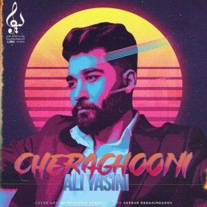 متن آهنگ چراغونی علی یاسینی 300x300 - متن آهنگ چراغونی علی یاسینی