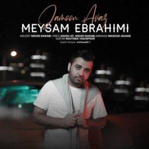 متن آهنگ جامون عوض میثم ابراهیمی