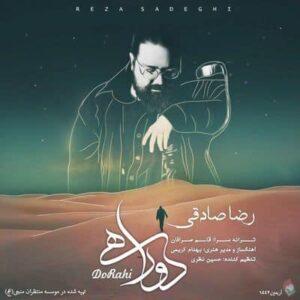 متن آهنگ دوراهی رضا صادقی