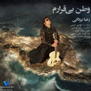 متن آهنگ وطن بی قرارم رضا یزدانی