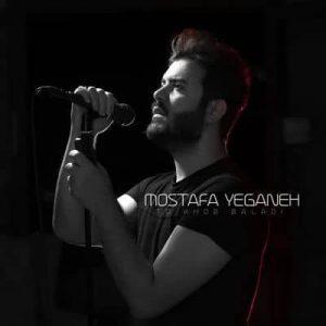 متن آهنگ تو خوب بلدی مصطفی یگانه