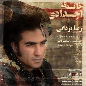 متن آهنگ خانه اجدادی رضا یزدانی