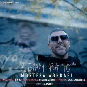 متن آهنگ عالیم با تو مرتضی اشرفی