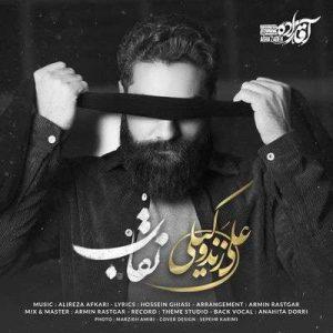 متن آهنگ نقاب علی زند وکیلی
