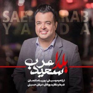 متن آهنگ یلدا سعید عرب