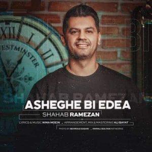 متن آهنگ عاشق بی ادعا شهاب رمضان