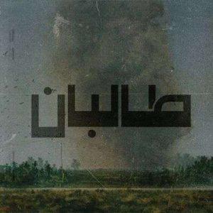 متن آهنگ طالبان بامداد و یارا