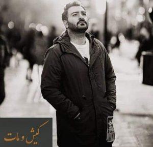 متن آهنگ کیش و مات نوید یحیایی