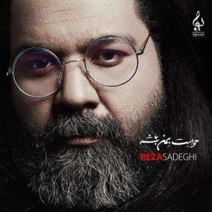 متن آلبوم حواست بمن باشه رضا صادقی