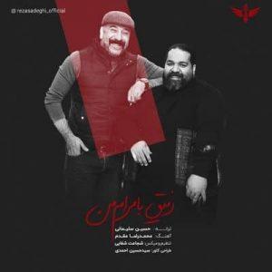 متن آهنگ رفیق با مرام من رضا صادقی