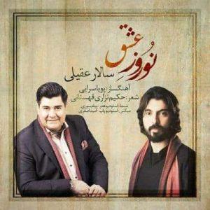 متن آهنگ نوروز عشق سالار عقیلی