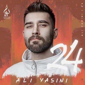 متن آلبوم بیست و چهار 24 علی یاسینی