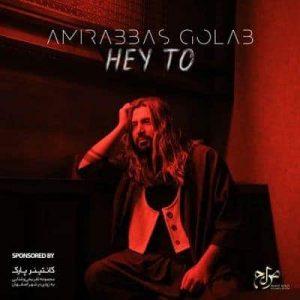 متن آهنگ هی تو امیر عباس گلاب