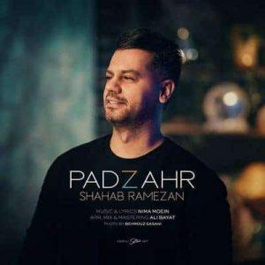 متن آهنگ پادزهر شهاب رمضان