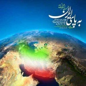 کاور آهنگ به پای ایران حجت اشرف زاده