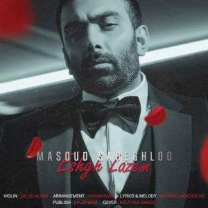 کاور آهنگ عشق لازم مسعود صادقلو