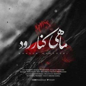 کاور آهنگ ماهی کنار رود محسن چاوشی